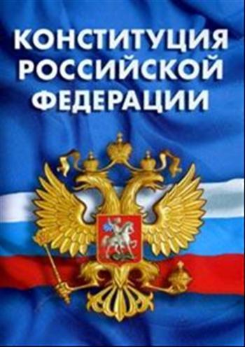 http://img1.liveinternet.ru/images/attach/c/0//52/319/52319018_0akonstituciya.jpg