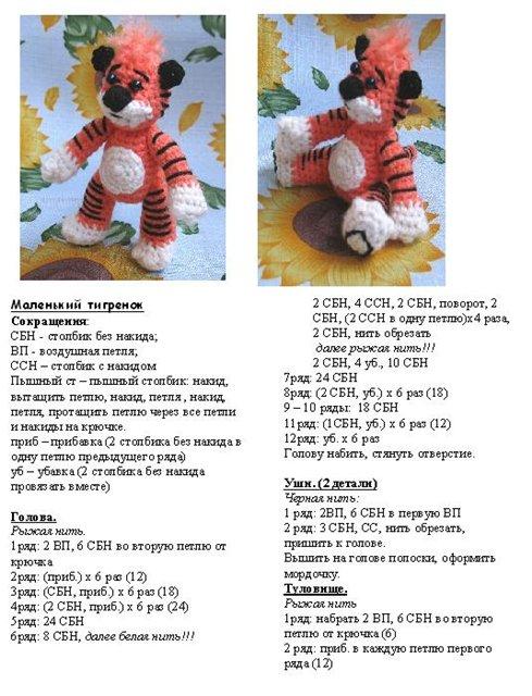 маленький тигренок (489x640