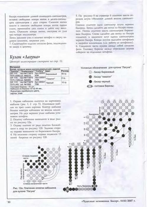 (498x698, 463Kb)