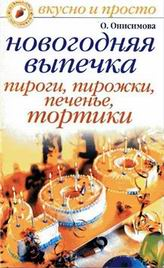 Новогодняя выпечка