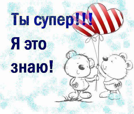 49515621__tuy_super_ya_yeto_znayu (470x399, 42Kb)