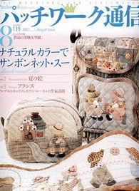 Patchwork Quilt Tsushin 139