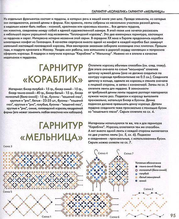"""""""Фантазия из бисера"""""""