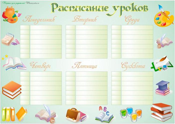 Бесплатно Расписание Уроков - фото 10