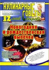 Кулинарные советы моей свекрови Выпуск: № 12 2009