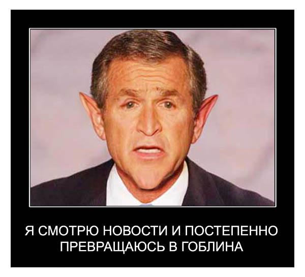 Буш гоблин