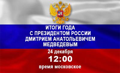 Итоги года с Президентом России Дмитрием Анатольевичем Медведевым