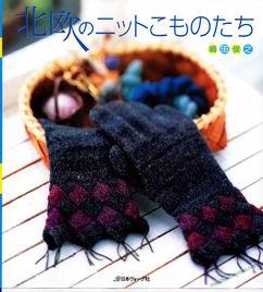 Варежки, перчатки, шапки, шарфы