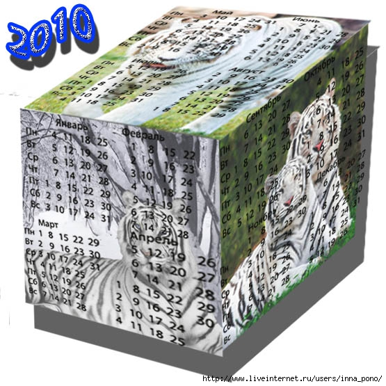 Календарь 2010 Кубик-Тигр