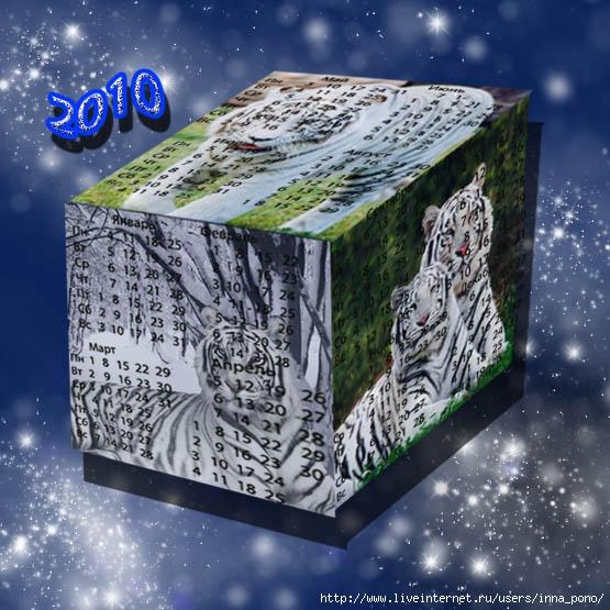 Календарь на 2010 год. Кубик - Тигр.