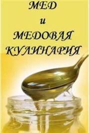 Мед. Медовая кулинария