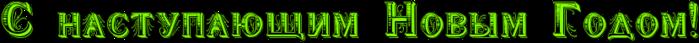 RsPnastupaUwimPRnovqmPRgodomIG2 (699x43, 43Kb)