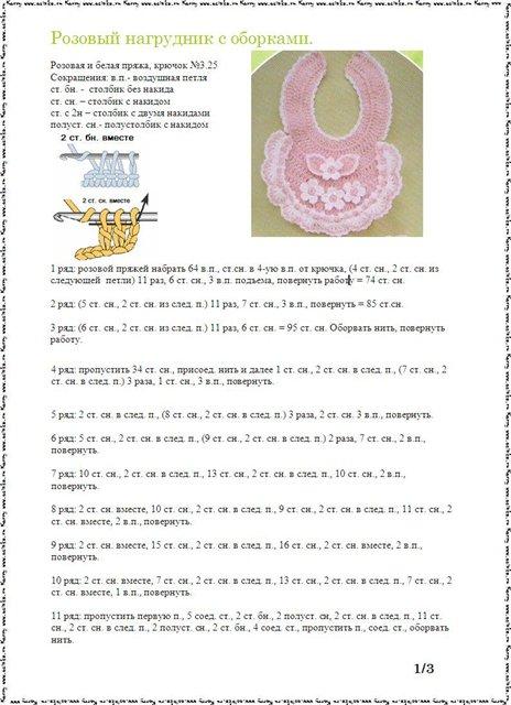 Розовый слюнявчик и пинетки для малыша