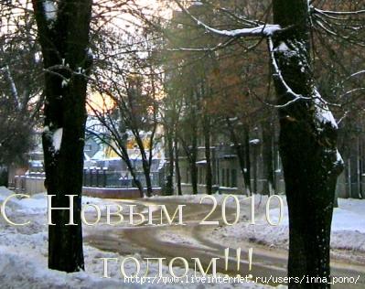 Новогоднее утро 2010 в Харькове