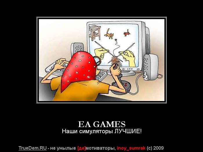 Демотиватор - EA GAMES