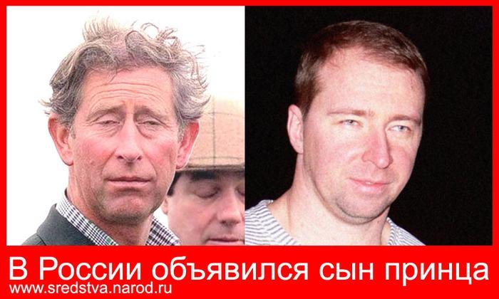 sredstva, в россии сын принца, российский родственник принца чарльза, сын принца Чарльза, аксен, шелепиха, принц чарльз, английский принц, алексей аксенов
