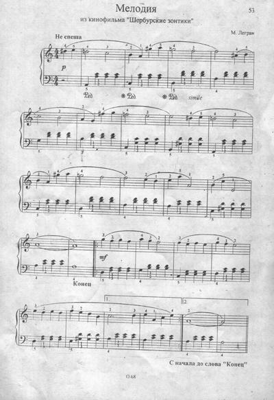Ноты Для Фортепианo Paul Mauriat Mama