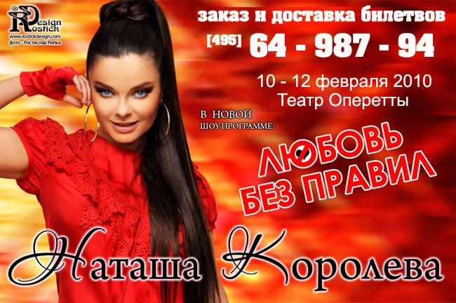http://img1.liveinternet.ru/images/attach/c/0//53/764/53764530_Afishakoroleva.jpg
