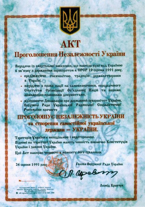 года украины: