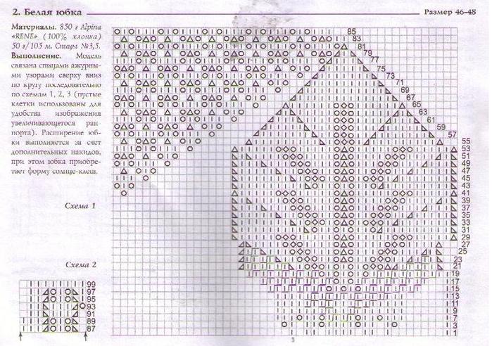 сх бел юб (699x492, 692 Kb)