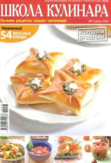 shkola_kulinara_11_2010 (374x550, 35 Kb)