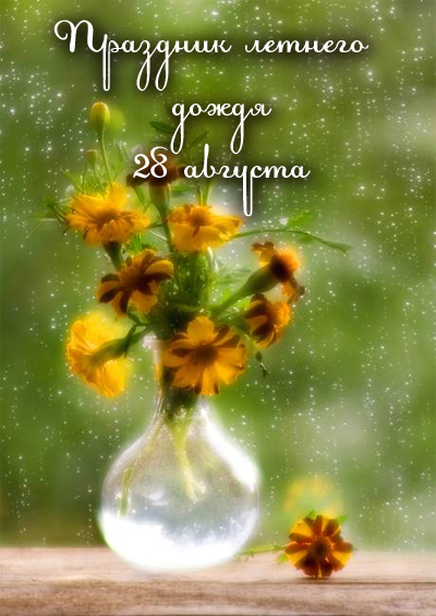 http://img1.liveinternet.ru/images/attach/c/0//63/282/63282486_28avgusta2010.jpg
