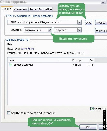 Выложенный Торрент-файл следует поставить на закачку в ту папку, где у Вас находится оригинальный файл