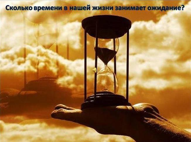 Сколько времени в нашей жизни занимает ожидание (652x486, 41Kb)