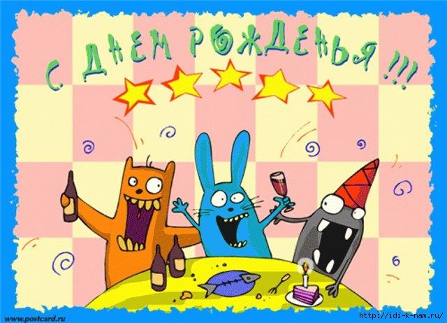 смешные прикольные ржачные открытки поздравления с днем рождения, как поздравить друга знакомого приятеля с днем рождения,