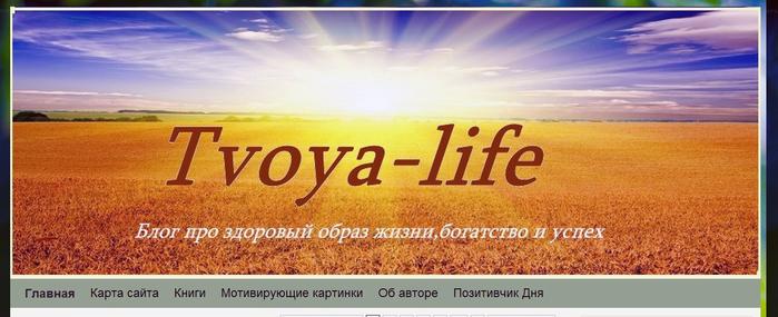 что делать что бы жить долго и счастливо/1398827397_pro_zhizn_ (699x285, 213Kb)