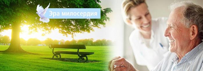 Сиделка для пожилого человека в Москве (2) (700x245, 202Kb)