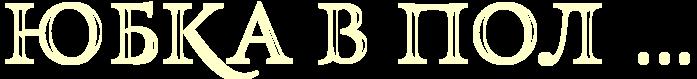 RsRoRsReRdIG1IG1IG1 (1) (700x79, 18Kb)