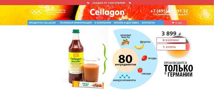 1207817_cellagon1 (700x296, 29Kb)