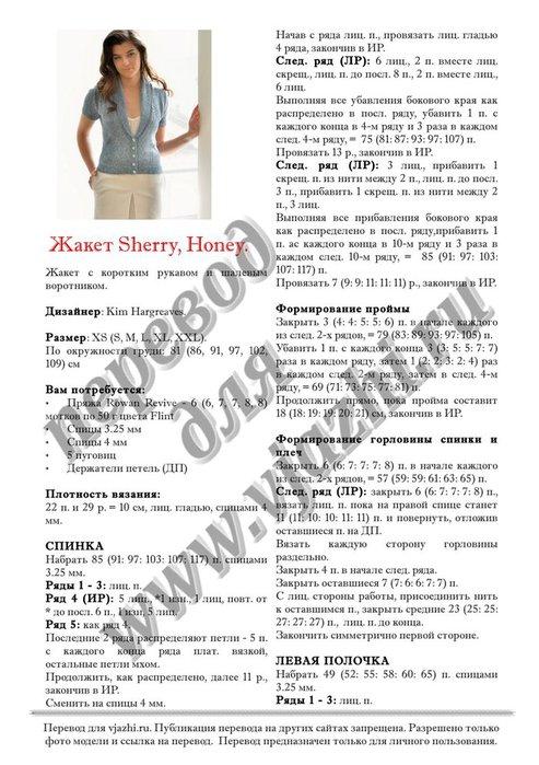 1398910723_Sherry_p1 (493x700, 95Kb)