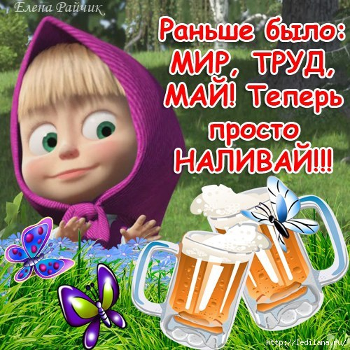 3925311_mir_tryd_mai (500x500, 229Kb)