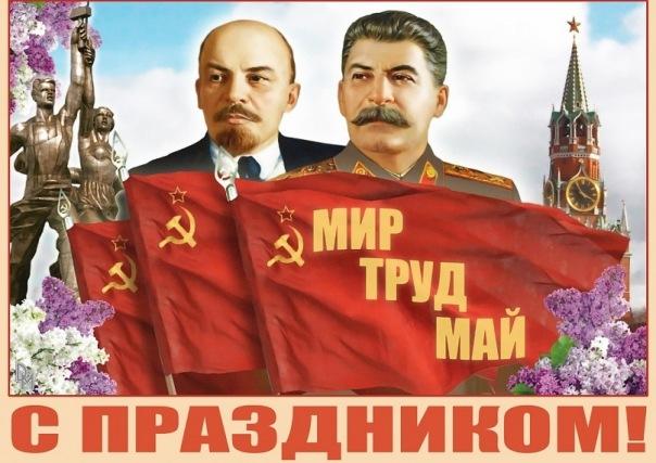 Ленин и Сталин на 1 мая