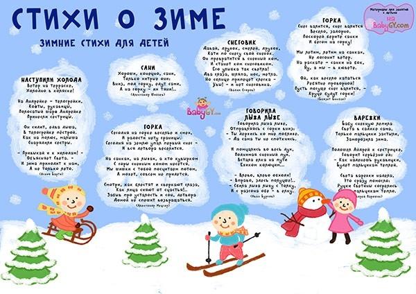Детский стих о зиме 4 года