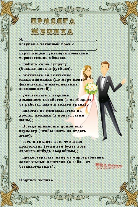 Клятва на свадьбе жениха текст