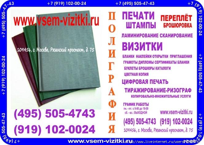 Переплет дипломов диссертаций (495) 505-47-43; (919) 102-00-24 (664x472, 259Kb)