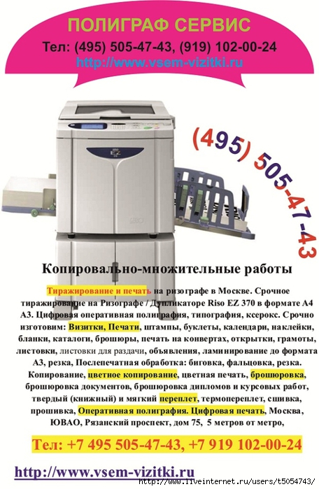 Полиграф Сервис (495) 505-47-43 ЮВАО (456x700, 240Kb)