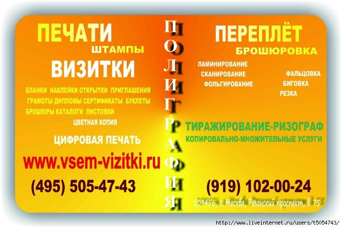 Полиграф Сервис (495) 505-47-43, (919) 102-00-24 (700x467, 218Kb)