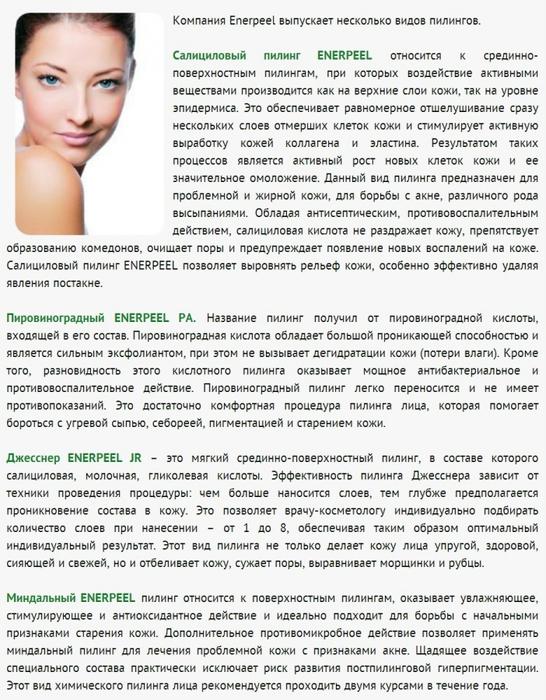 химический пилинг в Москве цены записаться клиника медицинской косметологии Аида,