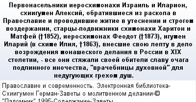 mail_61861472_Pervonaselniki-ieroshimonahi-Izrail-i-Ilarion-shiigumen-Aleksij-obrativsiesa-iz-raskola-v-Pravoslavie-i-provodivsie-zitie-v-utesnenii-i-strogom-vozderzanii-starcy-podvizniki-shimonahi-H (400x209, 25Kb)