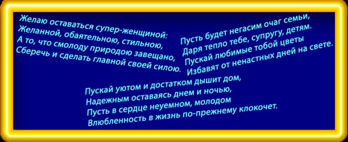 3934161_Stih (700x286, 124Kb)