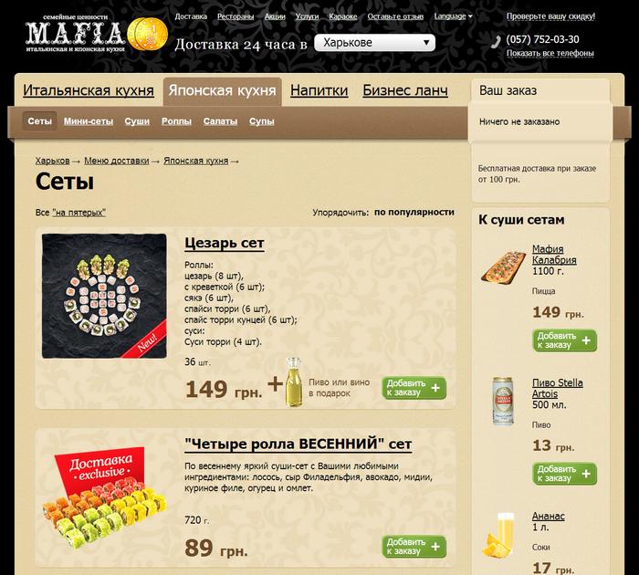 доставка японской кухни в Харькове, заказать японскую еду в Харькове,/1400856861_YAposhka (700x630, 418Kb)