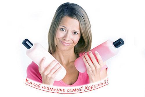 kakoj-shampun-samyj-horoshij (500x333, 33Kb)