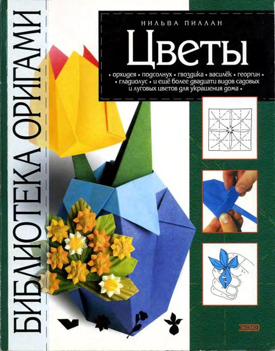Библиотека оригами.