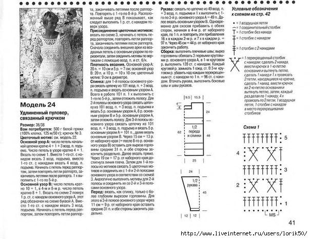WYM8ZNxdbMs (604x466, 208Kb)