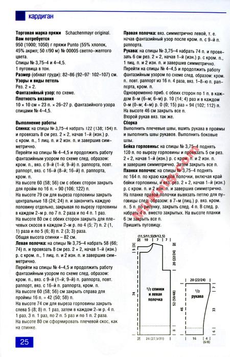 MirKnig.com_FELICE. Спецвыпуск №3М 2014_Страница_26 (450x700, 367Kb)