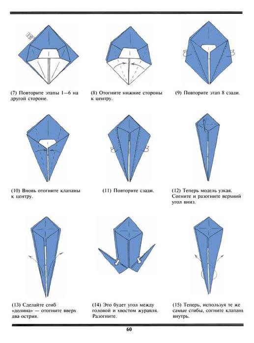 Как сделать гуся из бумаги из маленьких деталей